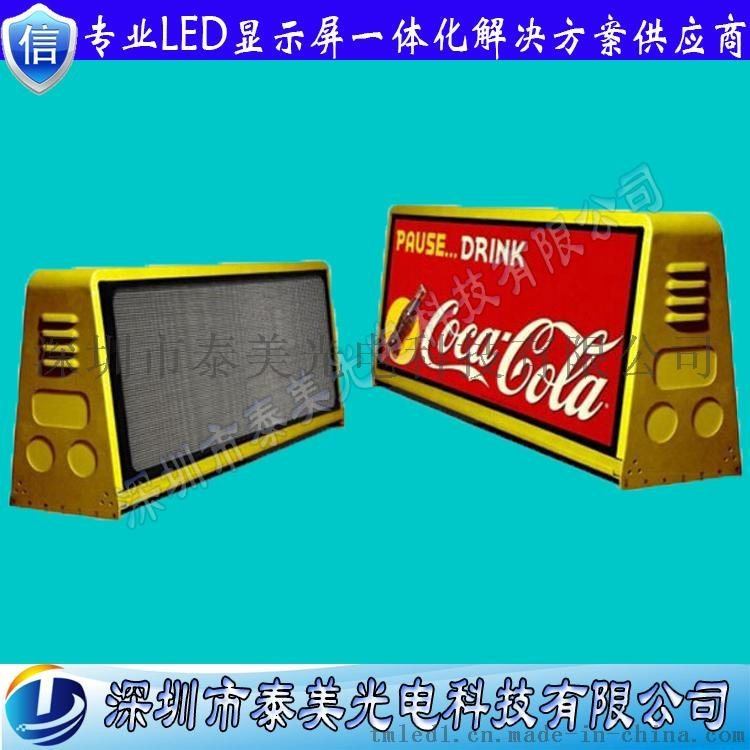 深圳泰美生产P5全彩出租车led显示屏,LED车载广告屏,车载LED显示屏