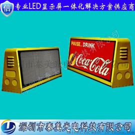 深圳泰美生產P5全彩出租車led顯示屏,LED車載廣告屏,車載LED顯示屏