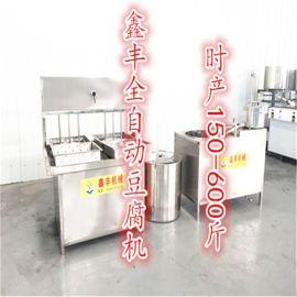 河南新乡鑫丰豆腐机  豆腐机器怎么样 全自动豆腐机设备