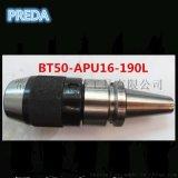 一体式数控刀柄 BT50-APU16-190L 自紧式钻夹头刀柄