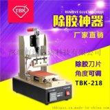 TBK万能除胶机刀片角度可以调