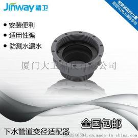 JINWAY/精卫  优质PP工程塑料下水管转换头变径适配器食物垃圾处理器配件