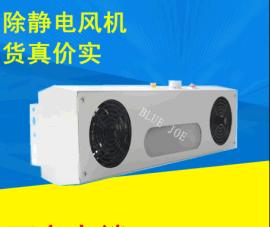 除静电悬挂式离子风机(SL-002)