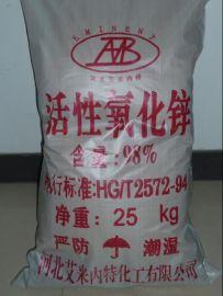 艾米内特纳米活性氧化锌