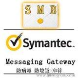 賽門鐵克 防垃圾郵件SMG 8360,反病毒,反垃圾郵件SMG,郵件網關SMG 8360,