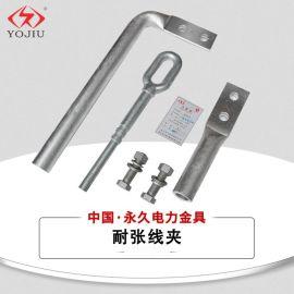 液压型地线用耐张线夹NY-240/30输变电金具