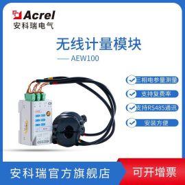 安科瑞AEW100-D15X 无线计量模块 三相电能计量 谐波测量 485接口