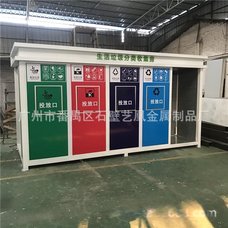 生活垃圾分類收集房 智慧垃圾收放點 環衛工人工具房
