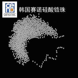 韩国赛诺硅酸锆珠CZS45 0.4-7.00mm