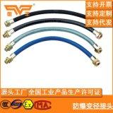 BNG防爆穿線軟管700防爆撓性連接軟管PVC防爆包塑金屬軟管