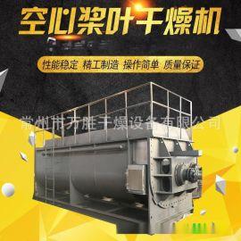 高效节能纺织污泥专用干化设备 污泥环保型空心桨叶干燥机