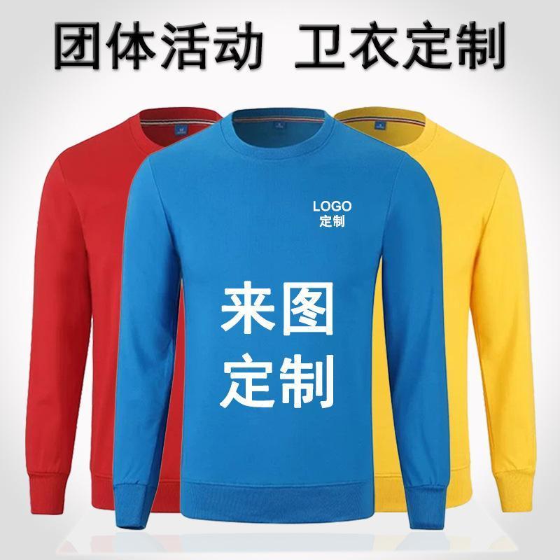 定製秋款圓領t恤長袖純棉衛衣印字logo定做班服外套訂做工作服