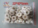 绕线机羊毛毡过线棉夹线压线毛毡羊毛毡圈条块垫