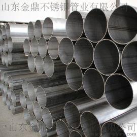 【好选择】金鼎厂家供应不锈钢管 不锈钢焊管 不锈钢焊接管