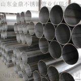 【好選擇】金鼎廠家供應不鏽鋼管 不鏽鋼焊管 不鏽鋼焊接管