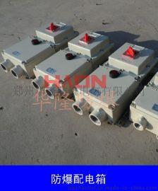 防爆断路器,郑州防爆断路器,防爆断路器厂家