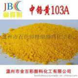 大量供应 金百彩中铬黄103A 中铬黄颜料系列 量大优惠