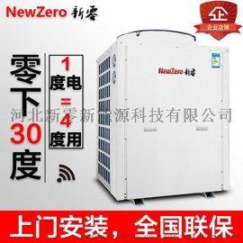 新零科技空气源热泵热水地暖制冷一机多用空气能热水器用电量少能效比高