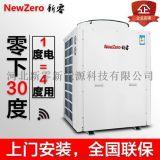 新零科技空氣源熱泵熱水地暖制冷一機多用空氣能熱水器用電量少能效比高