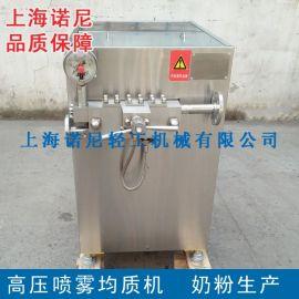 上海诺尼GJJ系列高压喷雾均质机 奶粉均质机