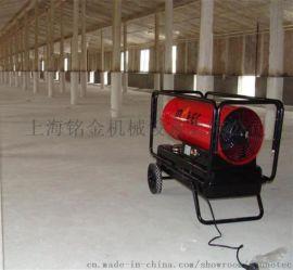 供应沈阳柴油工业热风机50KW,车间库房采暖使用