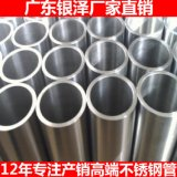 廠貨直供304不鏽鋼管 廣東不鏽鋼焊接圓管 不鏽鋼工業焊管