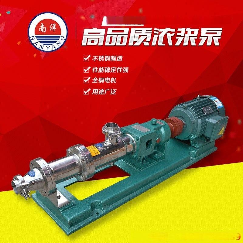 G型濃漿泵 螺桿泵 定子濃醬輸送泵