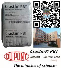 美国杜邦PBT塑胶原料代理商