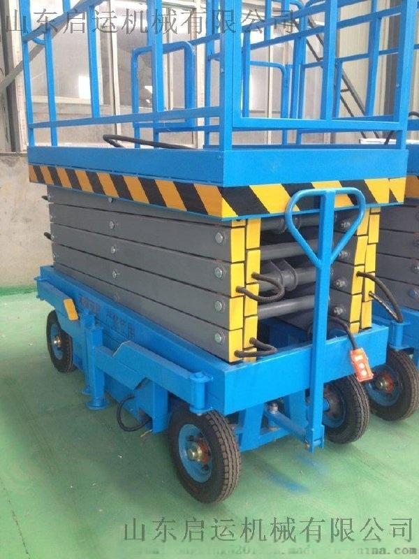 启运 热卖 南充市移动式升降机8米10米液压剪叉式电动移动升降平台小型高空作业车