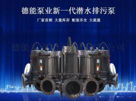 水杂质多选用德能牌排污泵