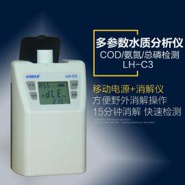 杭州陆恒cod氨氮总磷检测仪LH-C3适合野外操作