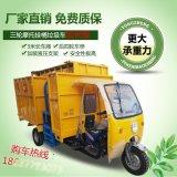 三轮摩托挂桶垃圾车加长版厂家直销三轮自卸垃圾车