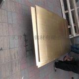 精密黄铜板加工 软态铜板 定尺非标铜板