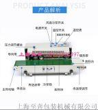 全自動連續封口機塑料薄膜鋁 臨沂封口機供應商