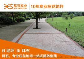 杭州艺术压印地坪