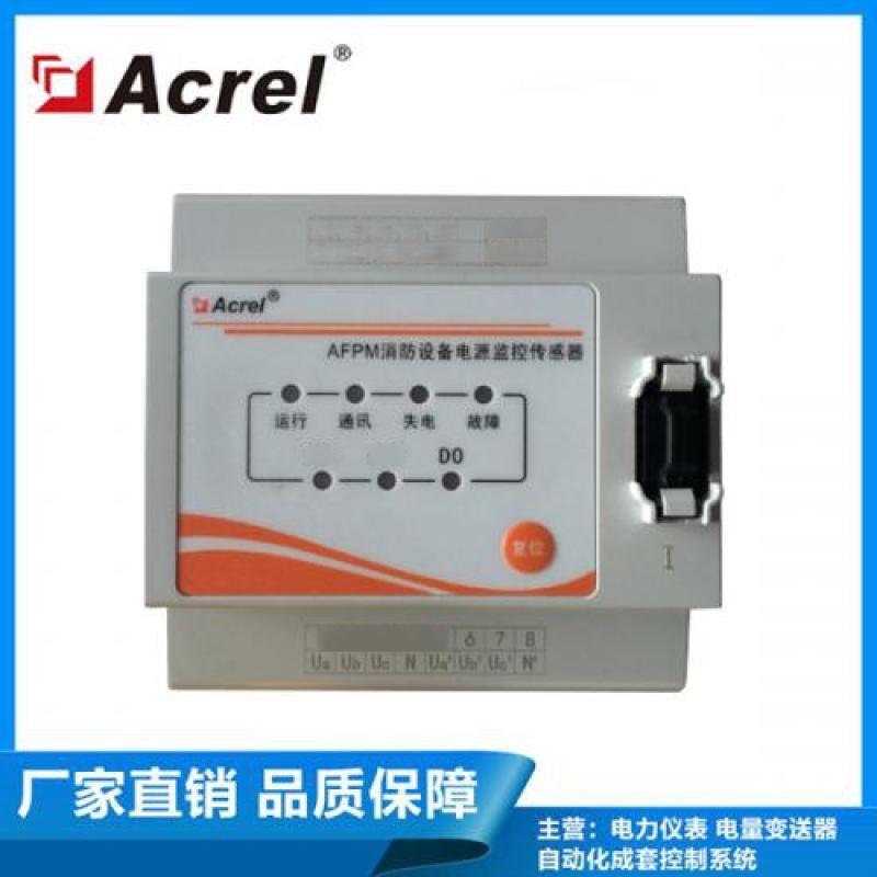 AFPM3-AVIM一路三相消防電源監控主模組