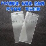 PVC护卡袋 卡套袋 身份证护卡袋 各种卡片袋 卡片保护袋