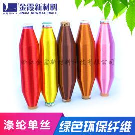 金霞 供应有色涤纶单丝 三叶单丝、圆孔涤纶单丝