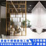 酒店办公装饰现代金属不锈钢屏风隔断厂家专业定制