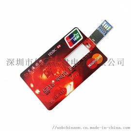 USB3.0接口 名片式U盘 商务卡片式U盘定制 足量8GB 16GB 32GB U盘 礼品u盘工厂