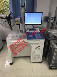 绵阳高新区电子产品塑胶外壳大鹏光纤激光镭雕机
