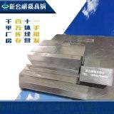 江苏模具钢,知名大厂,质量稳定