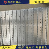 L型鋁合金角鋁衝腰孔加工太陽能電池板安裝調節支架
