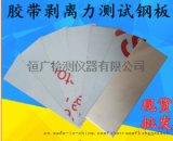 胶带剥离测试钢板 标准剥离力测试钢板