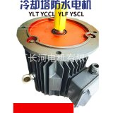 YSCL200L-4/30KW冷卻塔電機,低價出售
