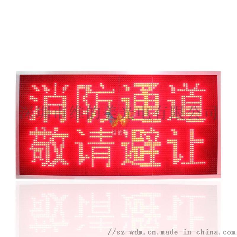 消防通道顯示屏 通行誘導屏 東莞消防資訊屏