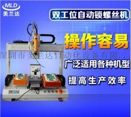 美兰达自动锁螺丝机机器代替人工高速上螺丝