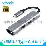 Type C四合一扩展坞USB-C转HDMI转换器