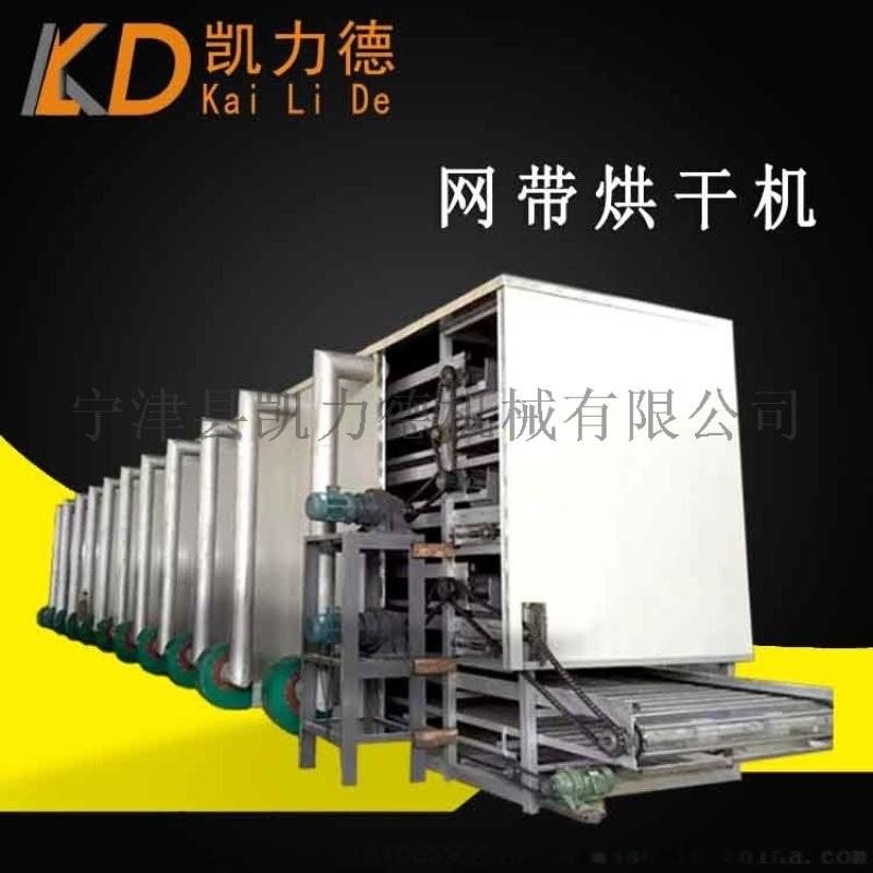 厂家定制网带烘干机 不锈钢网带式烘干设备