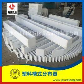 萍乡塑料槽式液体分布器一级槽二级槽液体分布器